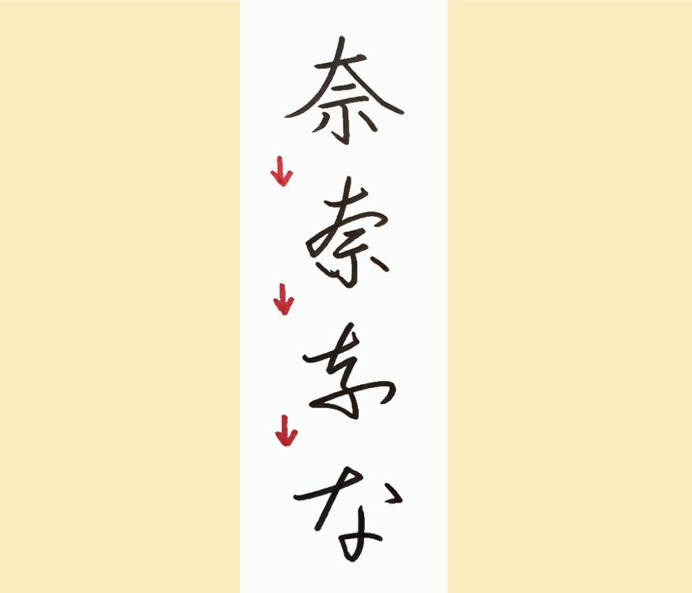 """""""な"""" 枻出版社『方丈記』より_e0197227_15515572.jpg"""