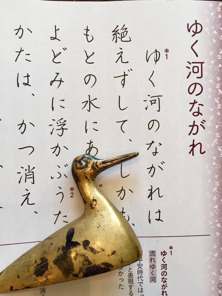 """""""な"""" 枻出版社『方丈記』より_e0197227_15515610.jpg"""