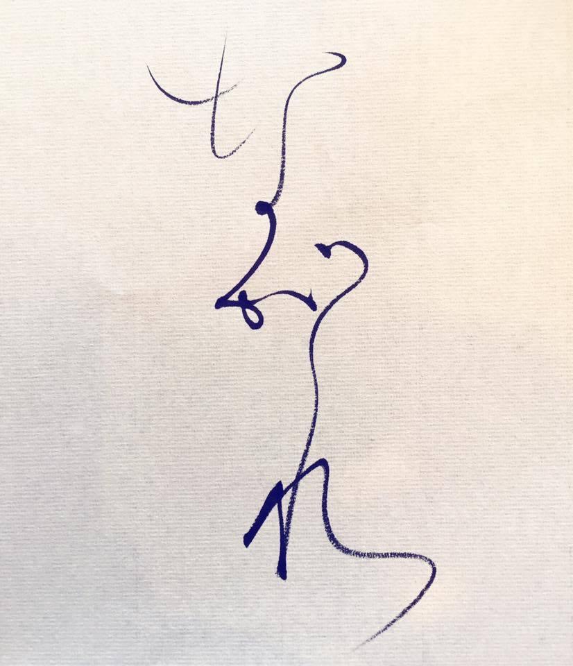 """""""な"""" 枻出版社『方丈記』より_e0197227_15515613.jpg"""