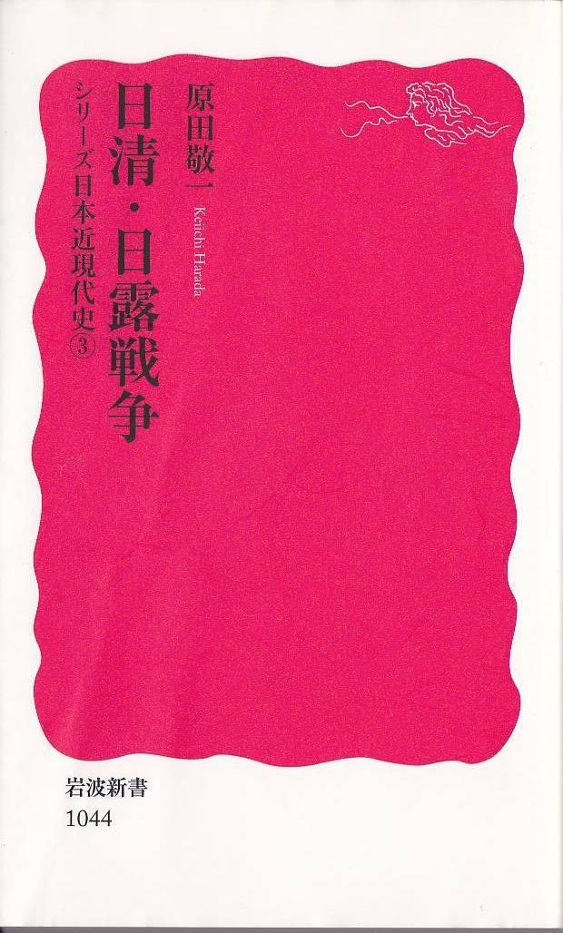日本近代史の分岐点_d0338347_12553066.jpg