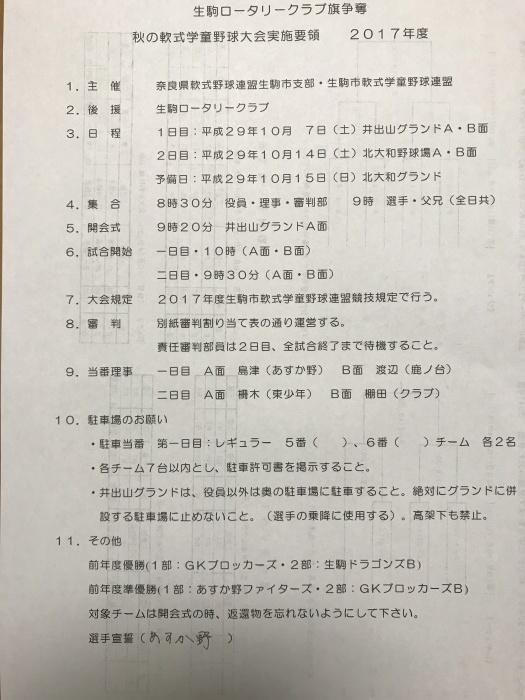 秋の大会 大会要項と組み合わせ_b0296154_20360134.jpg