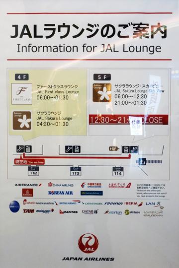 KE2708便と2709便の機内食 サクララウンジとKALラウンジ 2017年8月 ソウルの旅(1)_f0117059_1444211.jpg