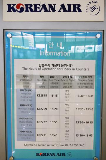 KE2708便と2709便の機内食 サクララウンジとKALラウンジ 2017年8月 ソウルの旅(1)_f0117059_1474150.jpg