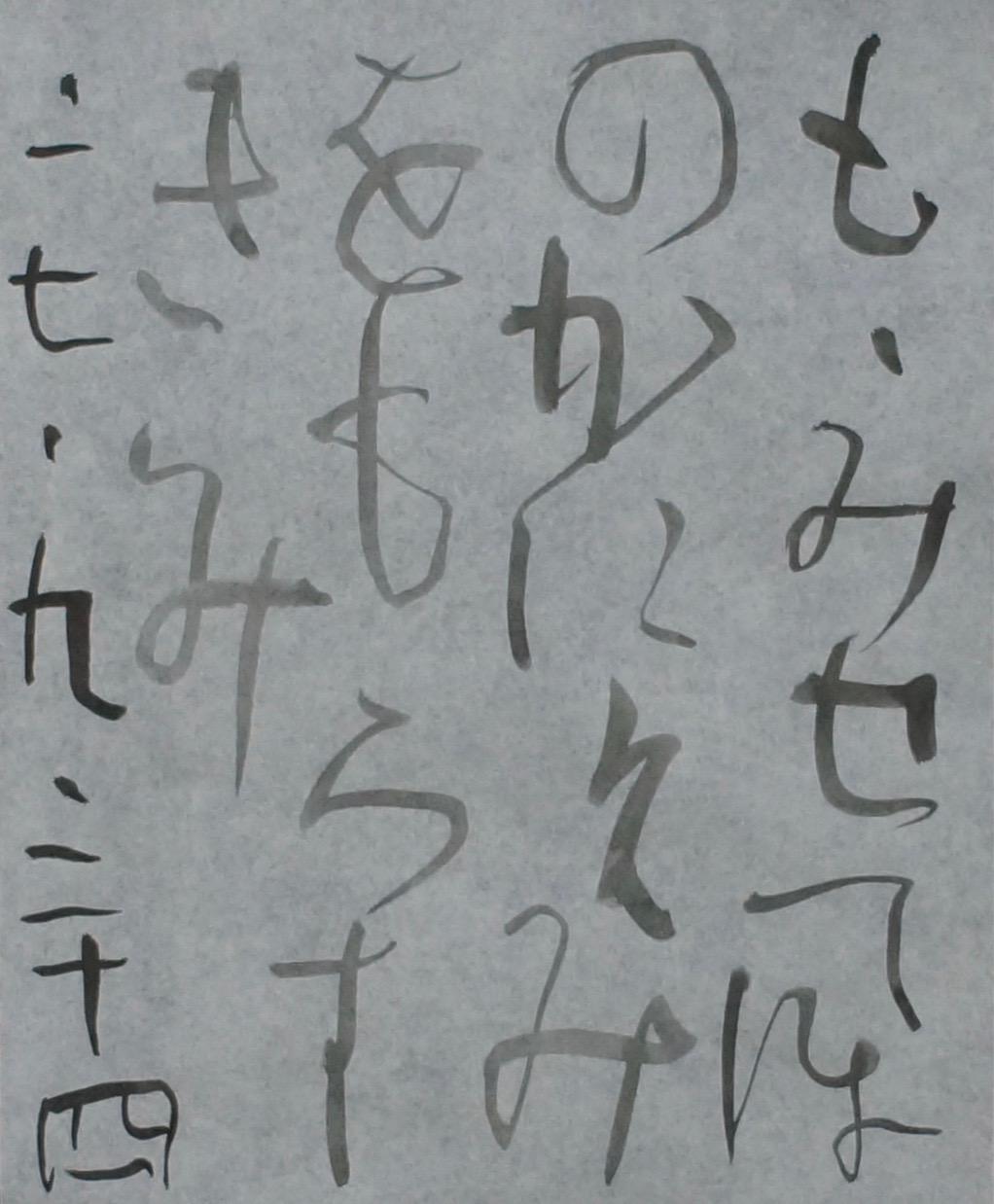 朝歌9月24日_c0169176_8233954.jpg
