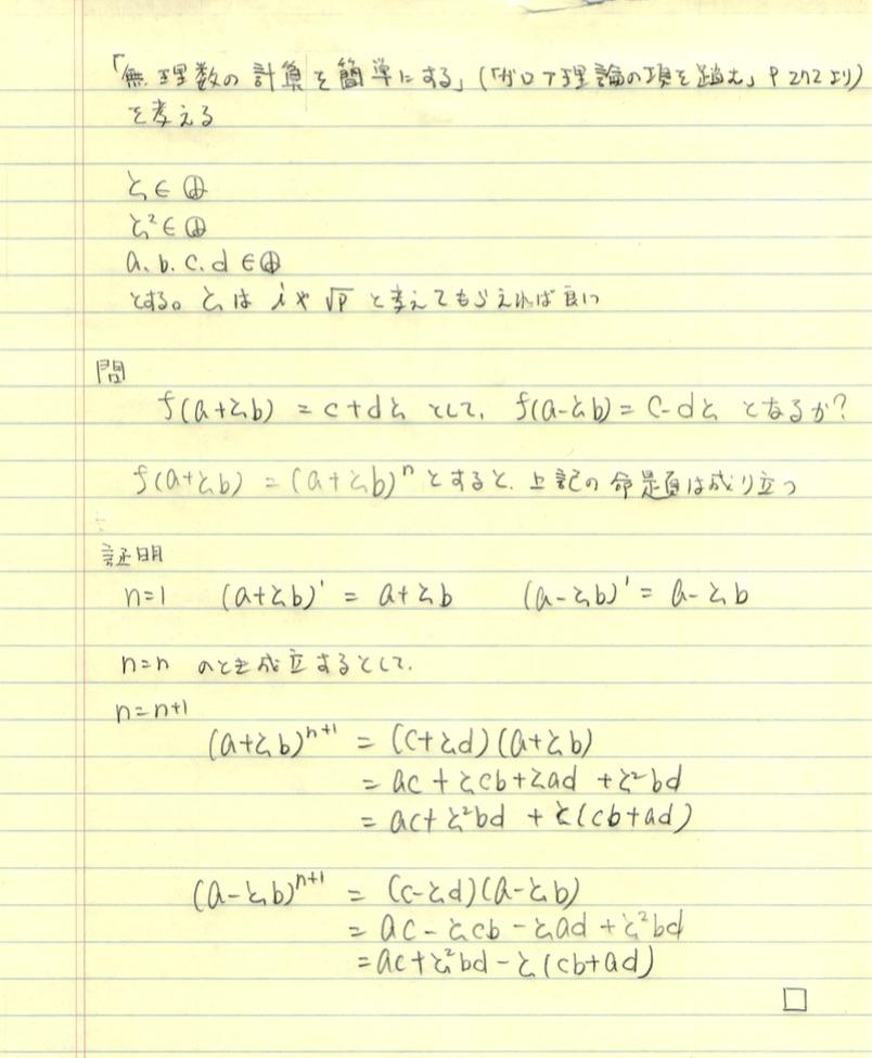 「無理数の計算を簡単にしよう」より_d0164691_19563854.jpg