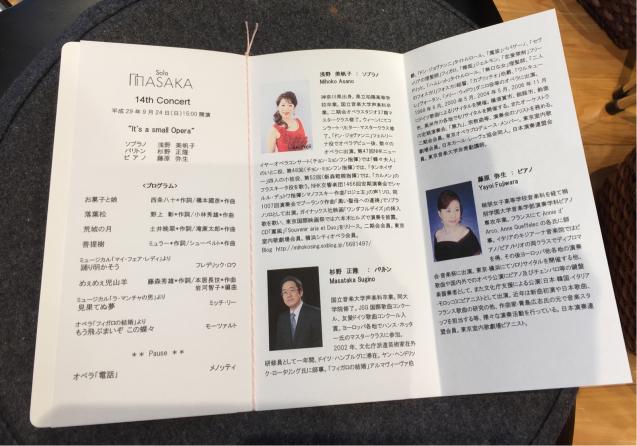 Sala MASAKA コンサート 終了_f0144003_10495365.jpg
