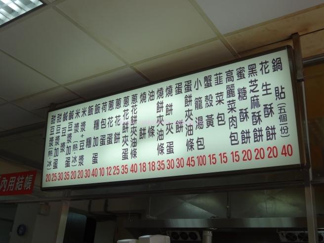 台北・鼎元豆漿のメニュー*一覧。_a0207624_11115298.jpg
