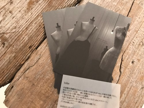 10月の展示会 「emic;etic」 _e0288544_12101456.jpg