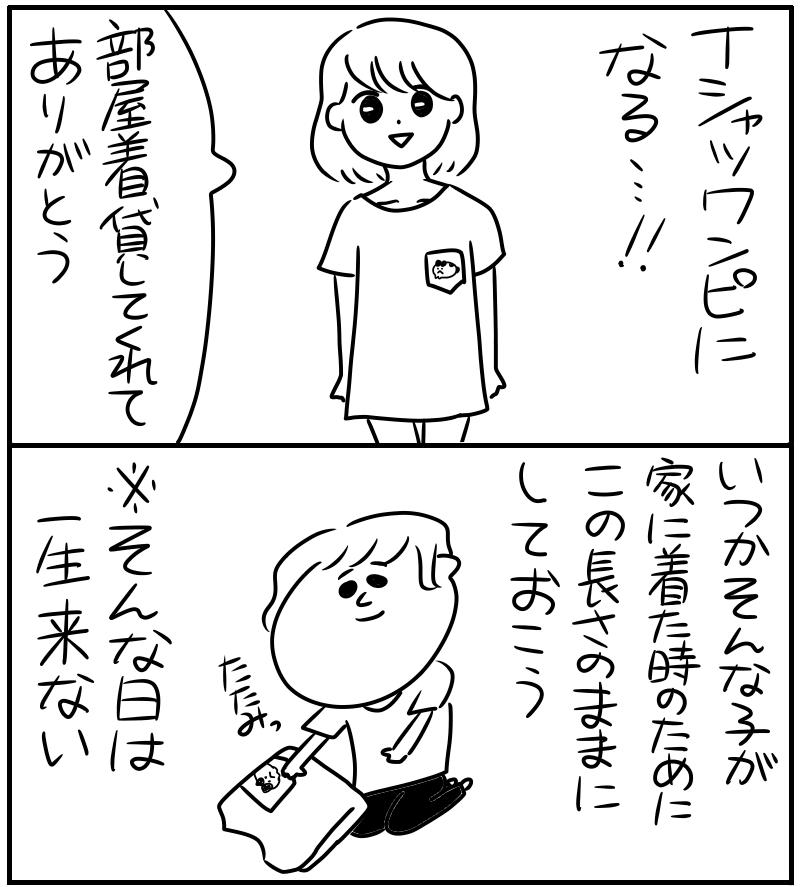 着丈の長いTシャツの活用方法_f0346353_22144513.png