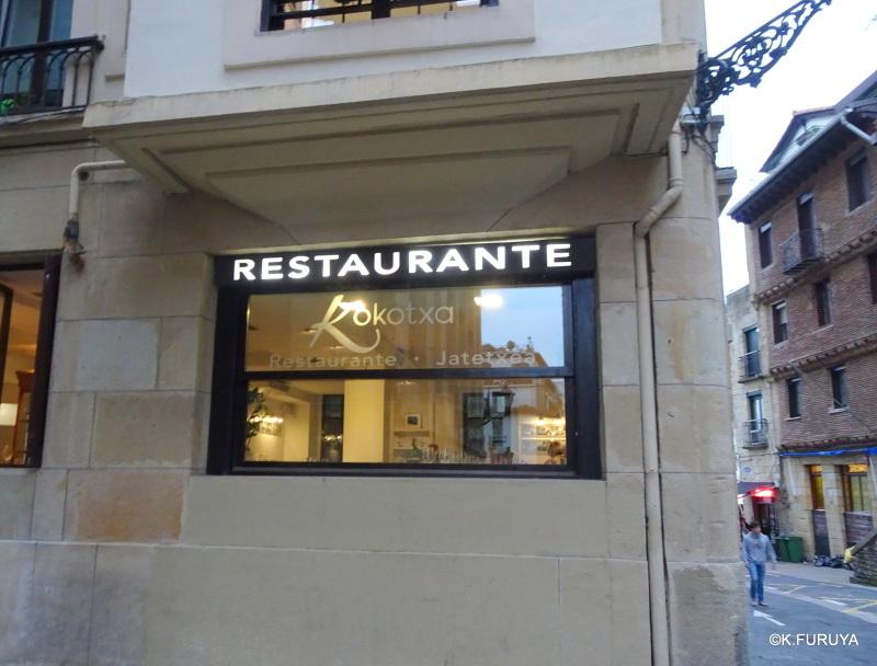 世界一の美食の街 サン・セバスティアン_a0092659_16103684.jpg