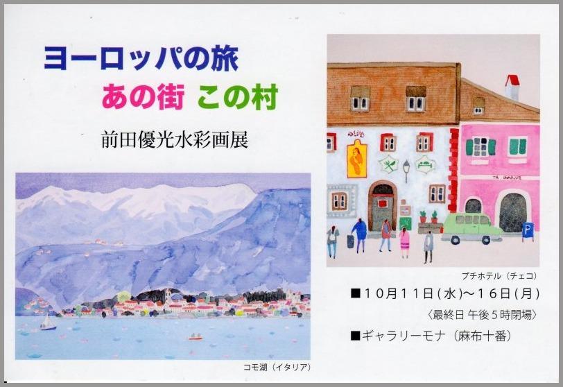 前田優光水彩画展 ヨーロッパの旅 あの街 この村_a0086270_21130149.jpg