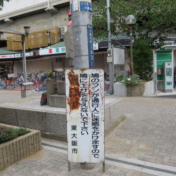 サンロードーーーーーーーーーー小阪 東大阪_c0001670_20022873.jpg