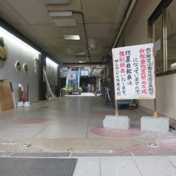 サンロードーーーーーーーーーー小阪 東大阪_c0001670_20035266.jpg