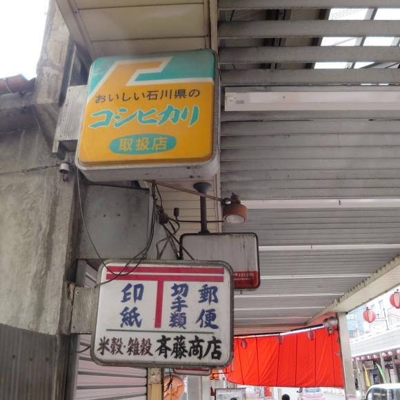 サンロードーーーーーーーーーー小阪 東大阪_c0001670_20132467.jpg
