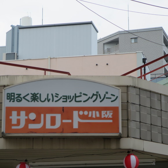 サンロードーーーーーーーーーー小阪 東大阪_c0001670_20133954.jpg