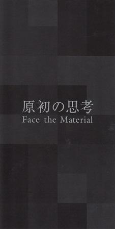原初の思考-Face the Material_e0126489_1701632.jpg