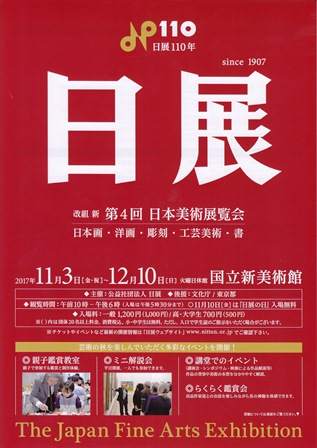 改組 新 第4回日展(日本美術展覧会)_e0126489_1720644.jpg