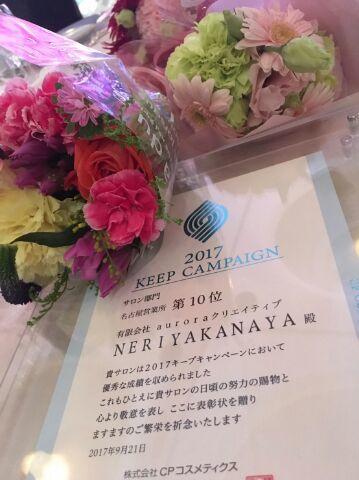 ネリヤカナヤ エステ表彰式_a0353292_09572192.jpg