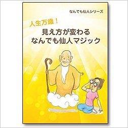 お薦めの本 その142 見え方が変わるなんでも仙人_e0021092_15501577.jpg