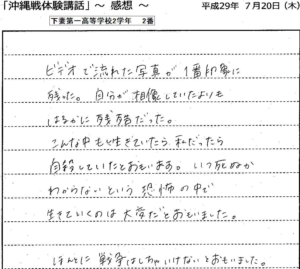 2017年9月30日茨城県立下妻第一高等学校「戦場体験談」講話感想文  その13_d0249595_16242153.jpg