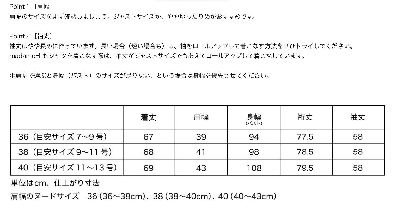 白シャツのトリセツ…①サイズ選び_b0210699_23135368.png