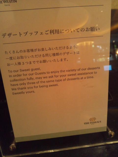 ウェスティンホテル東京 ザ・テラス ワールドチョコレート・デザートブッフェ~第2章~_f0076001_0112171.jpg