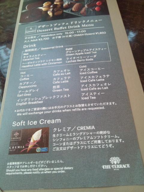 ウェスティンホテル東京 ザ・テラス ワールドチョコレート・デザートブッフェ~第2章~_f0076001_0114478.jpg
