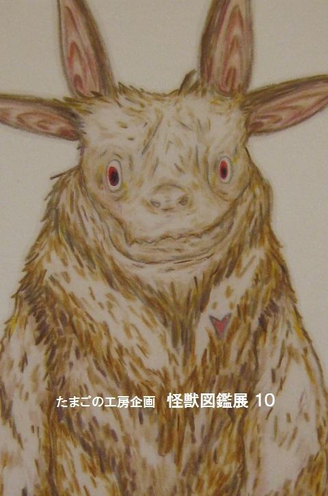 たまごの工房企画展 「 怪獣図鑑展 10 」 その6_e0134502_17180590.jpg
