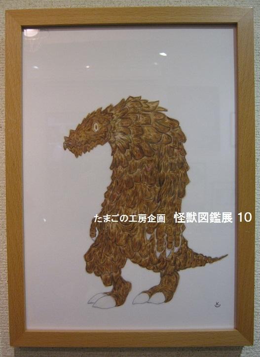 たまごの工房企画展 「 怪獣図鑑展 10 」 その6_e0134502_17213732.jpg