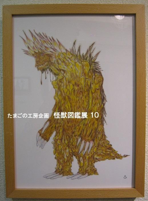 たまごの工房企画展 「 怪獣図鑑展 10 」 その6_e0134502_17242246.jpg