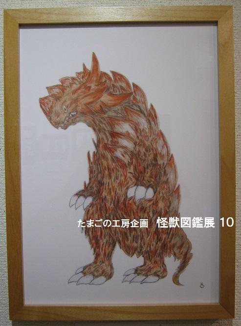 たまごの工房企画展 「 怪獣図鑑展 10 」 その6_e0134502_17271196.jpg