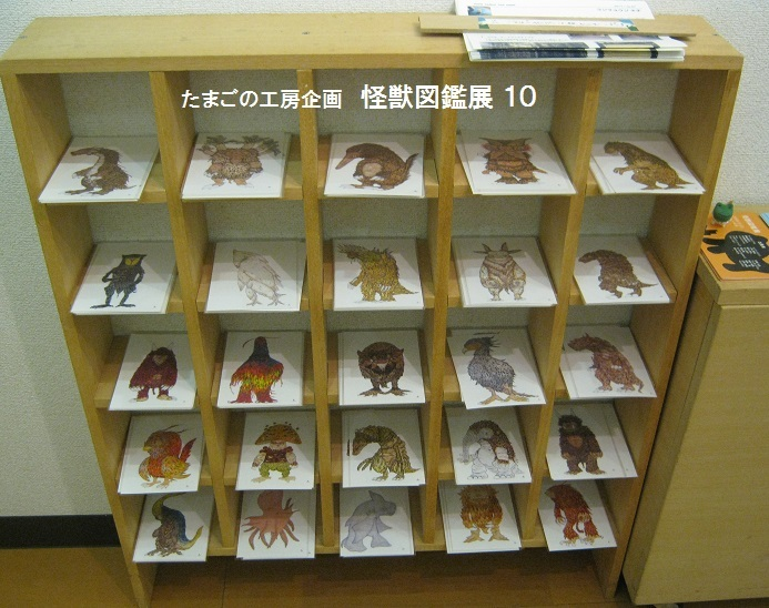 たまごの工房企画展 「 怪獣図鑑展 10 」 その6_e0134502_17314688.jpg