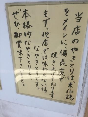 ラーメン放浪記 30_e0115904_06154036.jpg