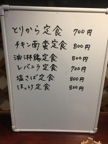 ラーメン放浪記 30_e0115904_06253338.jpg