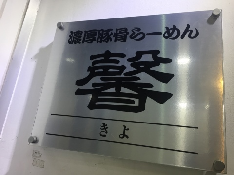 ラーメン放浪記 30_e0115904_06524636.jpg