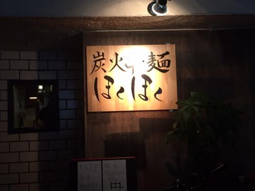 ラーメン放浪記 30_e0115904_07121360.jpg