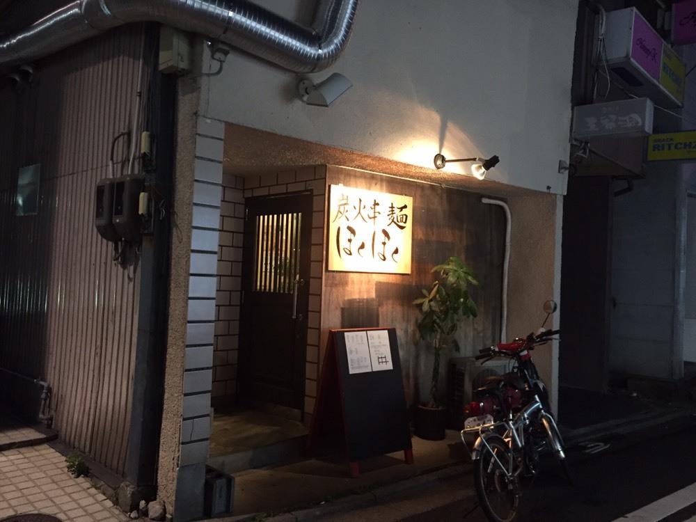 ラーメン放浪記 30_e0115904_07121361.jpg