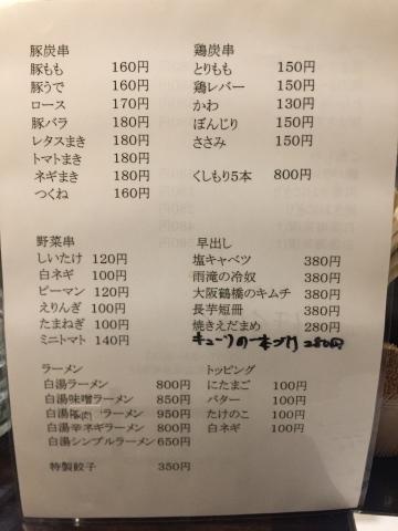 ラーメン放浪記 30_e0115904_07322001.jpg
