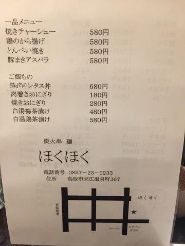 ラーメン放浪記 30_e0115904_07473038.jpg