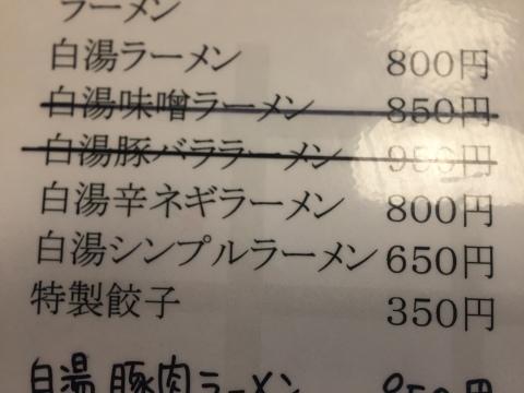 ラーメン放浪記 30_e0115904_07503697.jpg