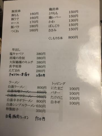 ラーメン放浪記 30_e0115904_07504161.jpg