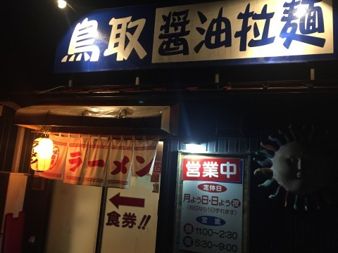 ラーメン放浪記 30_e0115904_09415979.jpg