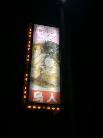 ラーメン放浪記 30_e0115904_09430596.jpg