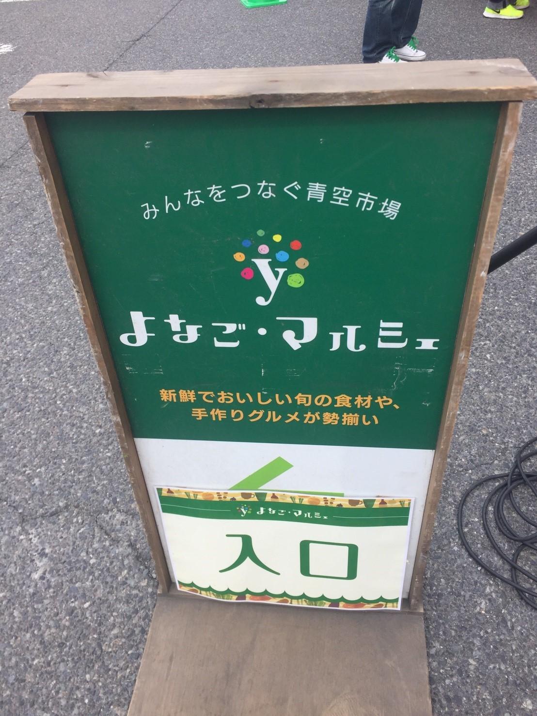 ラーメン放浪記 31  よなごマルシェ らーめん博 vol.2_e0115904_14485220.jpg