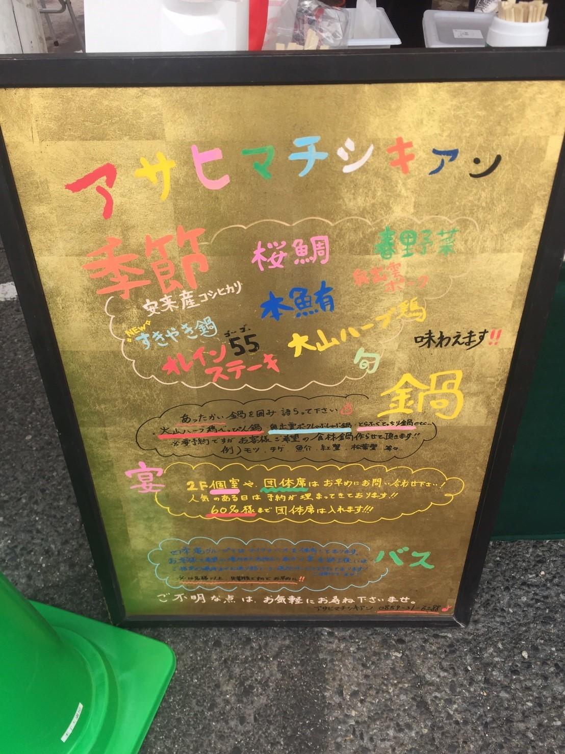 ラーメン放浪記 31  よなごマルシェ らーめん博 vol.2_e0115904_15074838.jpg