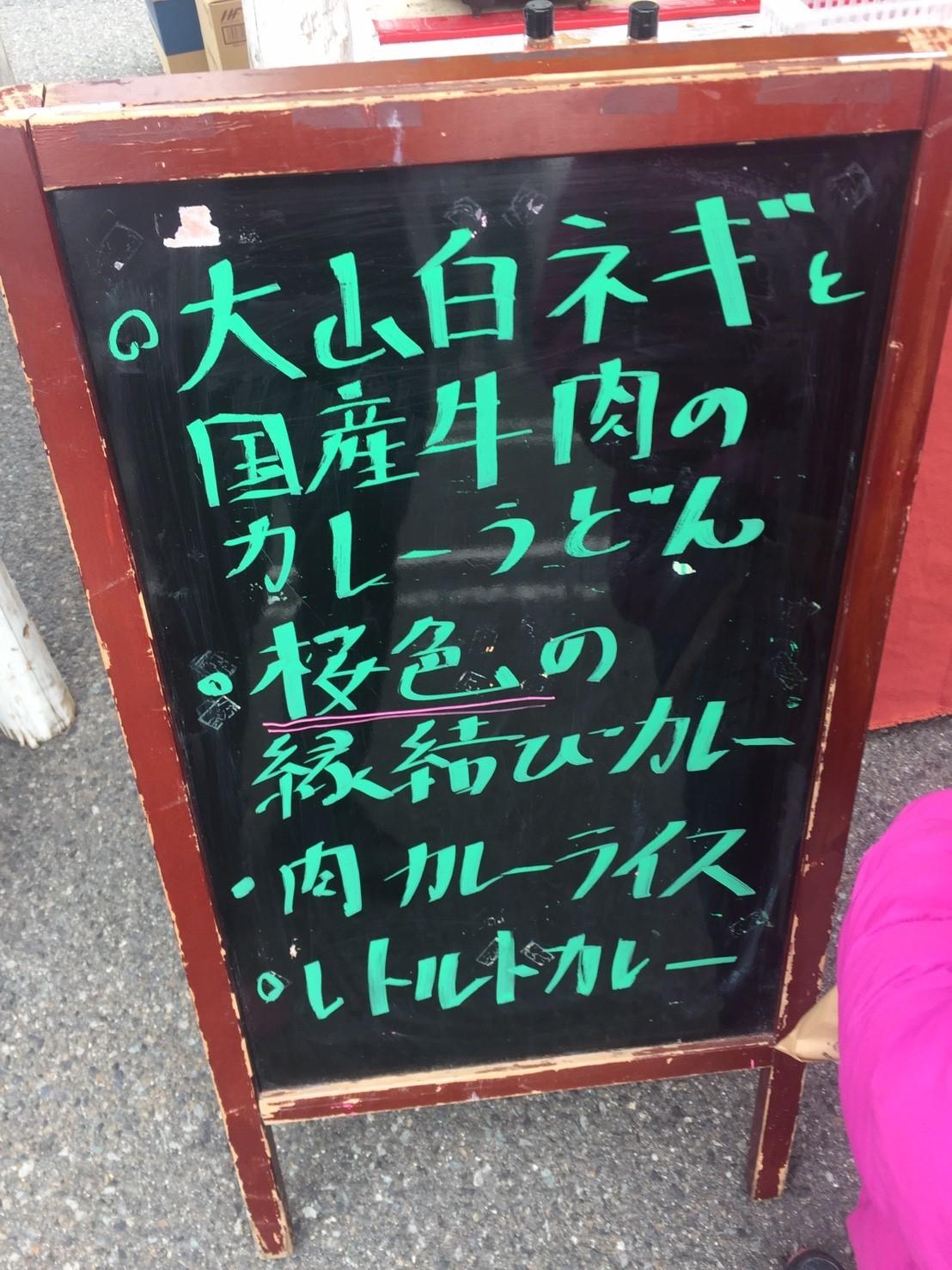 ラーメン放浪記 31  よなごマルシェ らーめん博 vol.2_e0115904_15553022.jpg