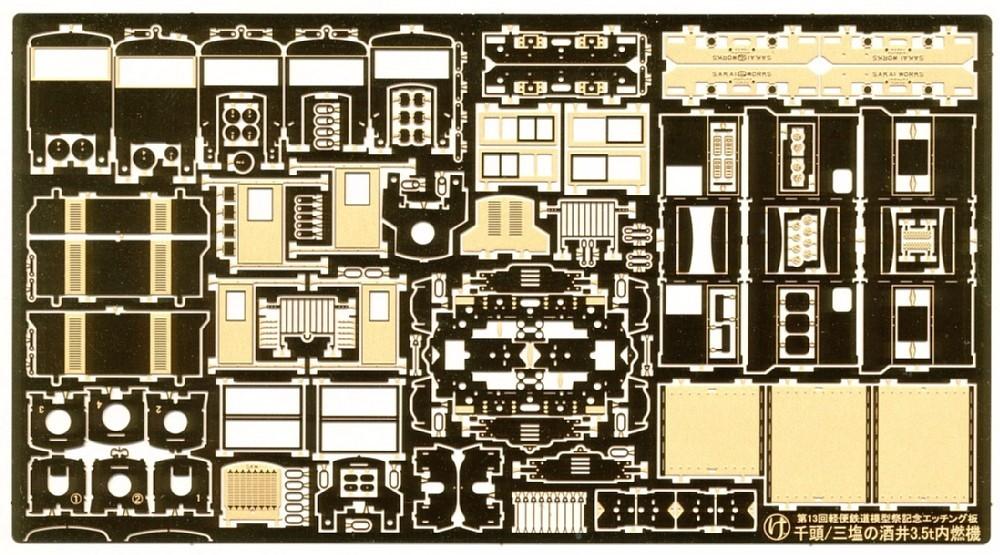【第13回】記念製品 千頭/三塩の酒井3.5t内燃機 車体エッチング板_a0100812_01511960.jpg