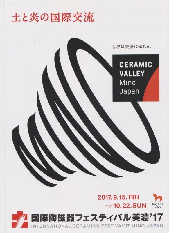 国際陶磁器フェスティバル美濃_b0220318_05550334.jpeg
