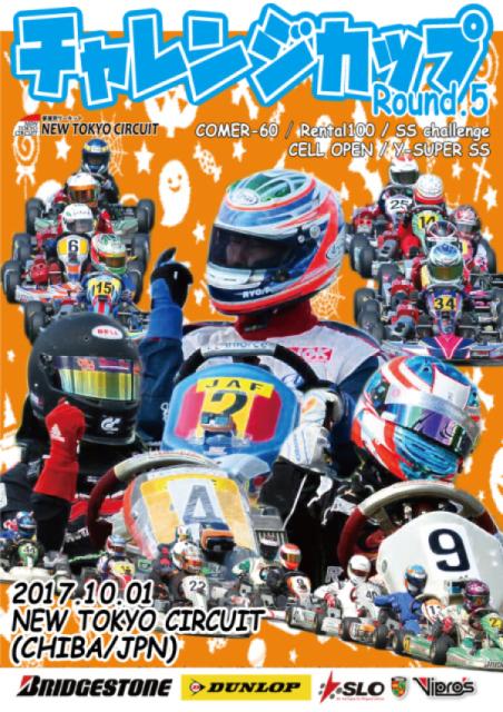 チャレンジカップ第5戦、プログラム表紙(2017.10.1)_c0224820_15345155.jpg