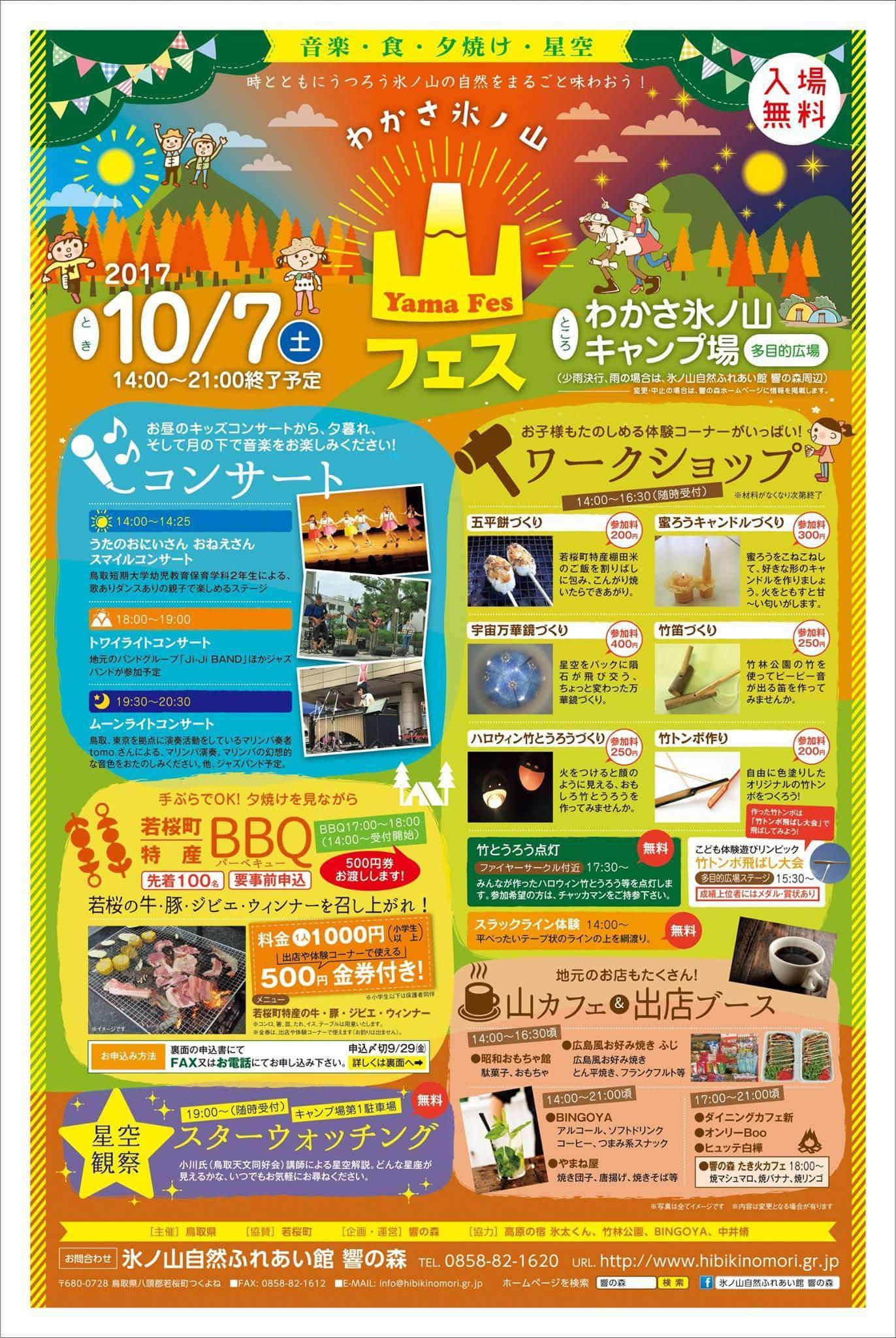 【山フェス】イベント情報!_f0101226_07161740.jpg